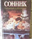 Сонник Ростов-на-Дону