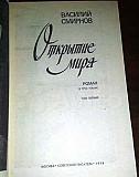 Василий Смирнов. Открытие мира (3 тома) Петрозаводск
