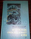 Ю. Анненков. Штурманок прокладывает курс Петрозаводск