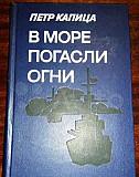 Петр Капица. В море погасли огни Петрозаводск