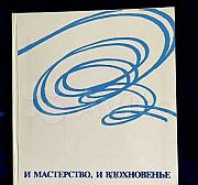 Книга «И мастерство, и вдохновенье». Автор-состави Оренбург