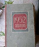 Календарь - справочник 1952 г Краснодар