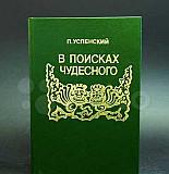 Успенский П. В поисках чудесного ошо Горчичное зер Краснодар