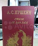 Пушкин А.С. Стихи не для дам Хабаровск