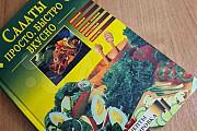 Книга рецептов Хабаровск