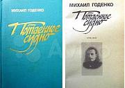 Книги о войне и армии Ростов-на-Дону
