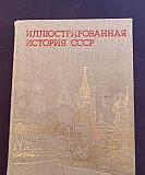 Иллюстрированная история СССР Ростов-на-Дону