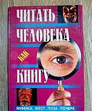 Читать человека как книгу. Физиогномика Брянск
