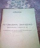 Автомобиль ЗИЛ-5301ао. Руководство по техническому Киров