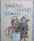 Книги детские Волгоград