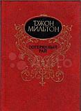 Зарубежье. проза (XIV-XIX век) Новосибирск