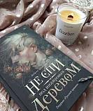 Книга Не спи под инжировым деревом Ставрополь