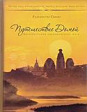 Книга Путешествие домой Радханатха Свами Екатеринбург