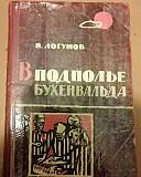 В. Логунов В подполье Бухенвальда Самара