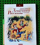 Денискины рассказы, Лёля и Минька Петропавловск-Камчатский