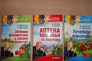 Б.Болотов Книги Москва
