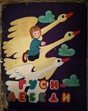 Книга раскладушка гуси лебеди СССР Курган