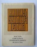Книги. Разные Саратов