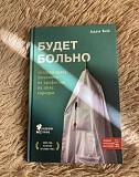 Книга о медицине Хабаровск