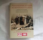Религиозные войны во Франции 16 век Досси Шишкин Хабаровск