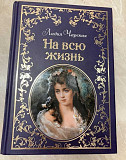 Книга Л. Чарской «На всю жизнь» Петропавловск-Камчатский