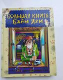 Книга детская, сказки Пермь