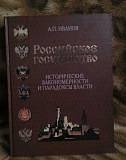 Книга российское государство Орел