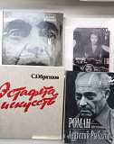Книги Райкин Образцов Рыбаков Фрейнлих Омск