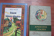 Сказки (цена за 2) Иркутск