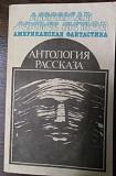 Американская фантастика Пермь