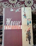 Живые страницы книга для внеклассного чтения в 3-4 Курган