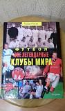 Книги по футболу Воронеж