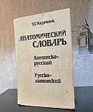 Анатомический словарь lat-rus/rus-lat Смоленск