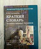 Основы рисунка Н.М.Сокольникова (3 книги) Салехард