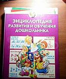 Энциклопедия развития и обучения дошкольника Южно-Сахалинск