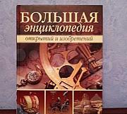 Большая энциклопедия Иркутск