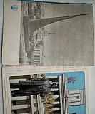 ВДНХ. путеводитель 1970 Курск