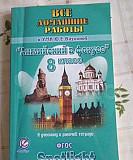 Английский в фокусе к уч. Spotlight 8кл Ростов-на-Дону