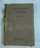 Книга холодильная техника Москва