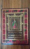 Конфуций Ростов-на-Дону