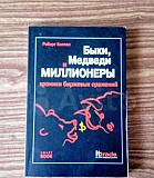 Быки, медведи и миллионеры Коппел Роберт Петропавловск-Камчатский