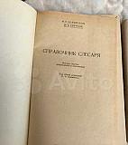 Справочник слесарю заточнику технологу Великий Новгород