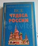 Все чудеса России Липецк