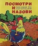 Соколенко Н.И. Посмотри и назови Петрозаводск