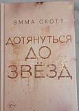 Книга Эмма Скотт Дотянуться до звёзд Брянск