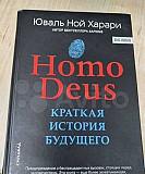 Книга homo deus Челябинск