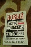 Разговорник русско-польский польско-русский Оренбург