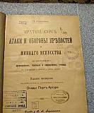 Раритетная литература Краснодар