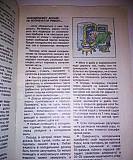 Книга Домашний калейдоскоп Волгоград