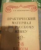 Практический материал по русскому 6-8 класс СССР Самара